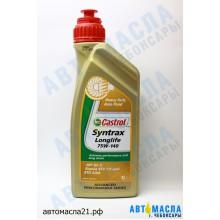 Масло трансмиссионное Castrol Syntrax Longlife 75w140 (SAF-X 75w140) GL-5, 1л